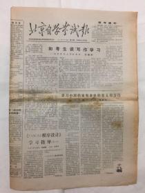 北京自学考试报 第42期 1986年8月28日