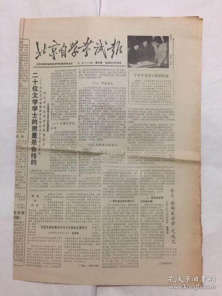 北京自学考试报 第48期 1986年10月28日