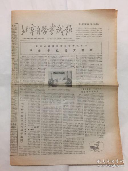北京自学考试报 第54期 1986年12月28日