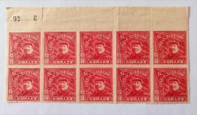 解放区邮票,华北区中国共产党成立二十八周年拾圆带边带数字十枚连票,保真不议价!