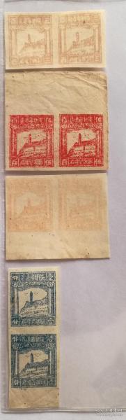 解放区邮票,陕甘宁边区宝塔区图邮票。二版,四件,无齿双连。