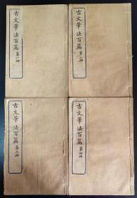 古文笔法百篇(线装四册全)