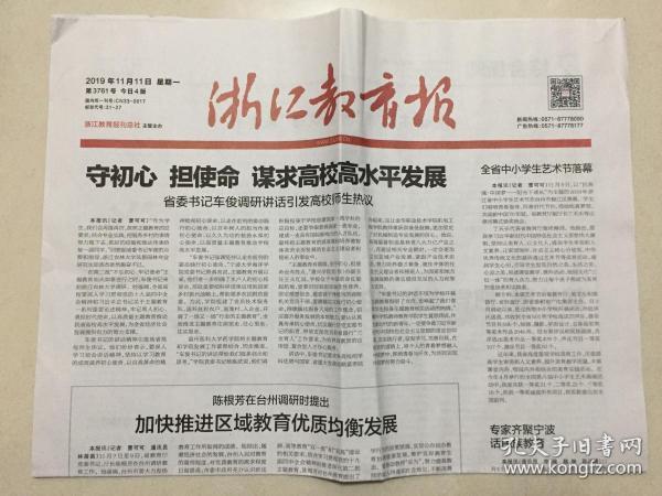 浙江教育报 2019年 11月11日 星期一 第3761期 今日4版 邮发代号:31-27