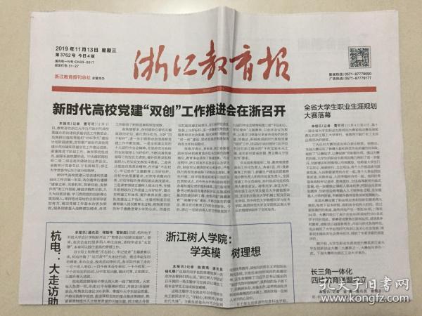 浙江教育报 2019年 11月13日 星期三 第3762期 今日4版 邮发代号:31-27