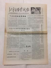 北京自学考试报 第17期 1985年12月18日