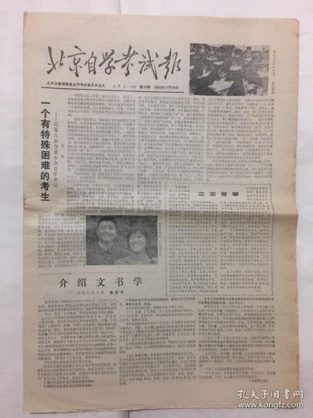 北京自学考试报 第18期 1985年12月28日