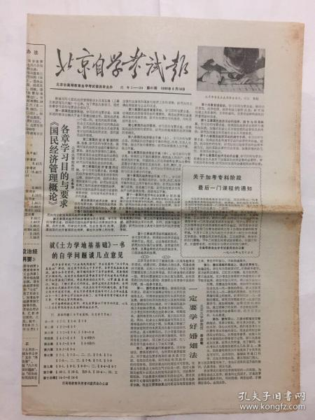 北京自学考试报 第41期 1986年8月18日