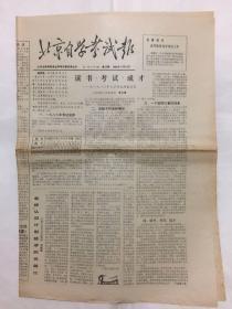 北京自学考试报 第50期 1986年11月18日