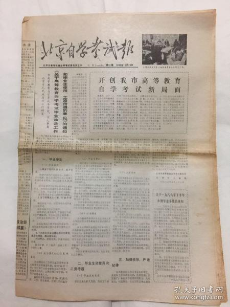 北京自学考试报 第51期 1986年11月28日
