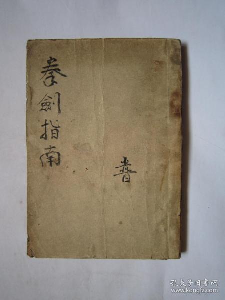 拳剑指南(全一册)