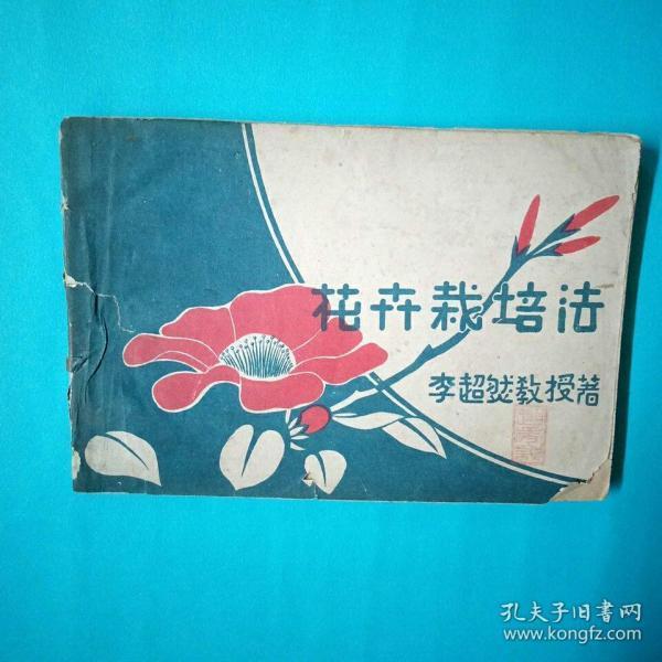 花卉栽培法 李超然 民国横32开本 重庆四川成都相关资料 仅见