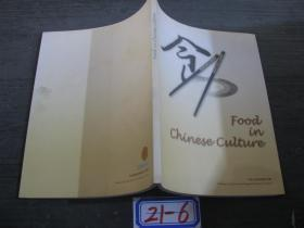 Food in Chinese Culture 21-6(货号21-6)