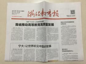 浙江教育报 2019年 11月15日 星期五 第3763期 今日8版 邮发代号:31-27