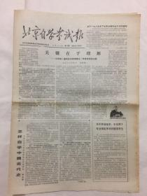 北京自学考试报 第16期 1985年12月8日