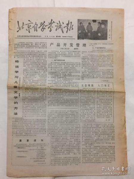 北京自学考试报 第36期 1986年6月28日