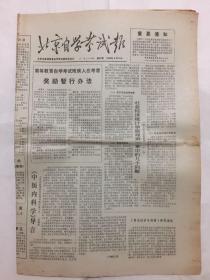 北京自学考试报 第40期 1986年8月8日