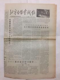 北京自学考试报 第43期 1986年9月8日