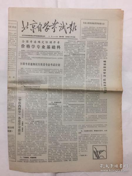 北京自学考试报 第44期 1986年9月18日