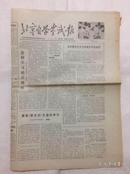 北京自学考试报 第45期 1986年9月28日