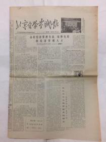 北京自学考试报 第49期 1986年11月8日