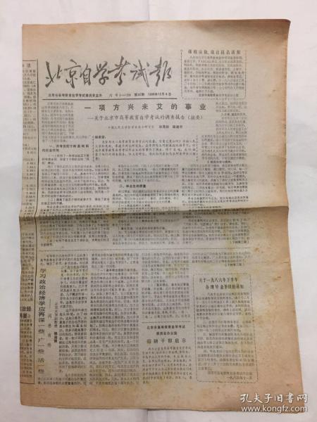 北京自学考试报 第52期 1986年12月8日