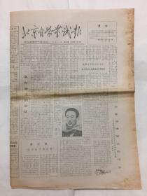 北京自学考试报 第53期 1986年12月18日