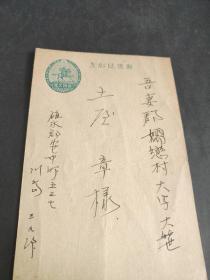 日本侵华军事邮便免资实寄片,邮资明信片---日本邮便