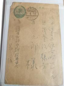 日本侵华军事邮便免资实寄片,邮资明信片---日本邮便,带书信内容