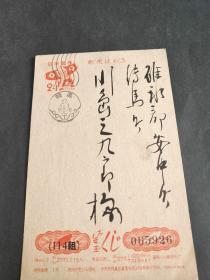 日本侵华军事邮便免资实寄片,邮资明信片---日本邮便,恭贺新年带书信内容