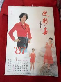 怀旧收藏挂历年历《1987年迎新春》12月全 朱琳赵越潘虹等
