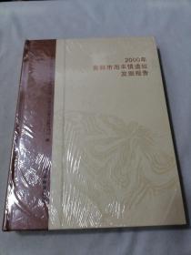 2000年黃驊市海豐鎮遺址發掘報告