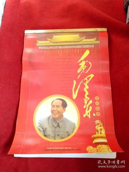 怀旧收藏挂历年历《2010年毛泽东诗词精选》12月双月挂历左侧裂口