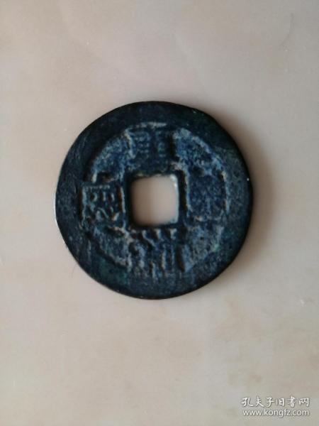 清代山西地区铜钱之一------《康熙通宝》----独一无二-------天------虒人荣誉珍藏