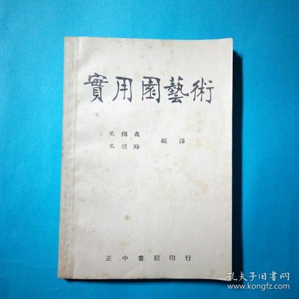 实用园艺学 吴锦森 吴建时编译 民国版品佳