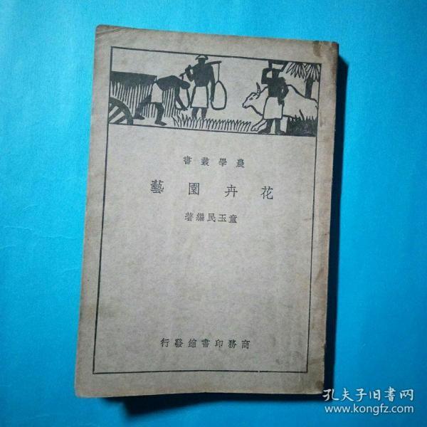 花卉园艺 民国农学丛书 童玉民 前彩色和黑白图片多