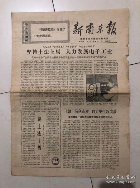 新南京报1970年4月24日