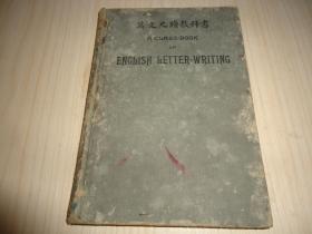 《英文尺牍教科书》