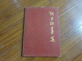 張大壯畫集(上海人美出版,82年1版1印)