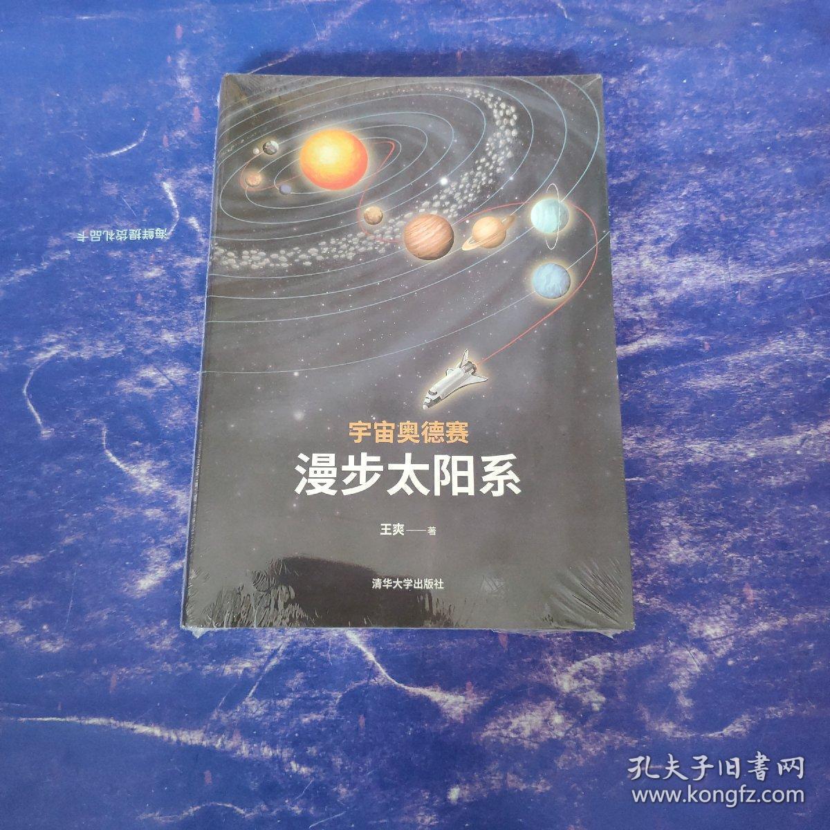 沐足奥德赛:漫步太阳系东城康悦博悦宇宙图片