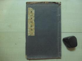 1930年线装私印本(17.8*28CM):历代典制韵语