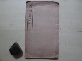 1934年商务印书馆线装(17.7*30.3CM):翁常熟手札