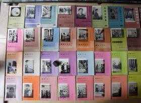 1956-1993年16开:书道》》艺术杂志           449期合售  【注意描述】