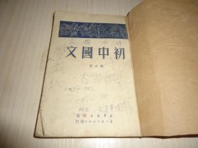 民国教科书《初中国文》第六册