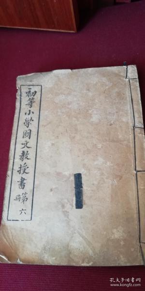 初等小学国文教授书:第六册(宣统二年湖北学务公所印)