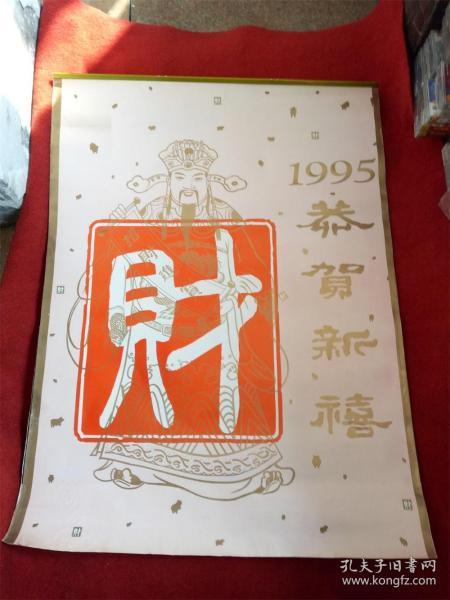 怀旧收藏挂历年历《1995年恭贺新禧》12月全 底边有水渍