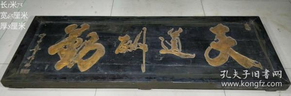 木胎漆器老匾,匾文:天道酬勤