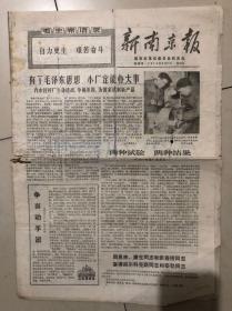 新南京报1970年4月17日