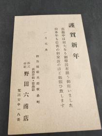 日本侵华军事邮便免资实寄片,邮资明信片---日本邮便,恭贺新年,带书信内容