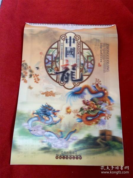 怀旧收藏挂历年历《2012年中国龙》12月双月挂历建昌产