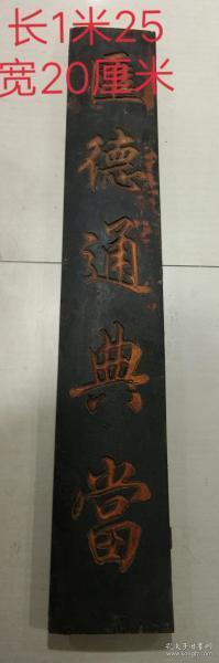 老匾,长1米25,宽20厘米